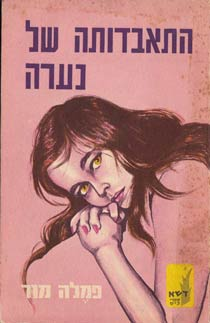 Chocolates for Breakfast Hebrew Books Edition