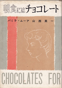 Chocolates for Breakfast Japanese Edition